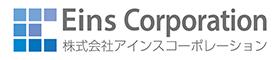 株式会社アインスコーポレーション - EINS CORPORATION | WEB・印刷・SNSに特化した広告代理店